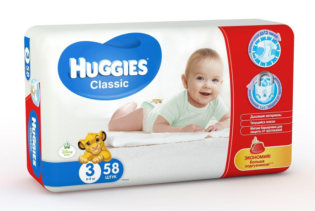 Huggies Classic Подгузники 3, 4-9 кг, 58 шт9401037Подгузники Huggies Classicс технологией защиты от протекания 360° впитывают до 12 часов! Подгузники Huggies Classic, изготовленные из мягких дышащих материалов, заботятся о комфорте вашего малыша. Специальный блок-гель в подгузниках запирает влагу на замок до 12 часов, сохраняя кожу малыша сухой, а технология 360° - мягкие эластичные барьерчики и тянущийся поясок помогают предотвратить протекания вокруг ножек и по спинке. Вашему малышу в подгузниках Huggies Classic будет сухо и комфортно!