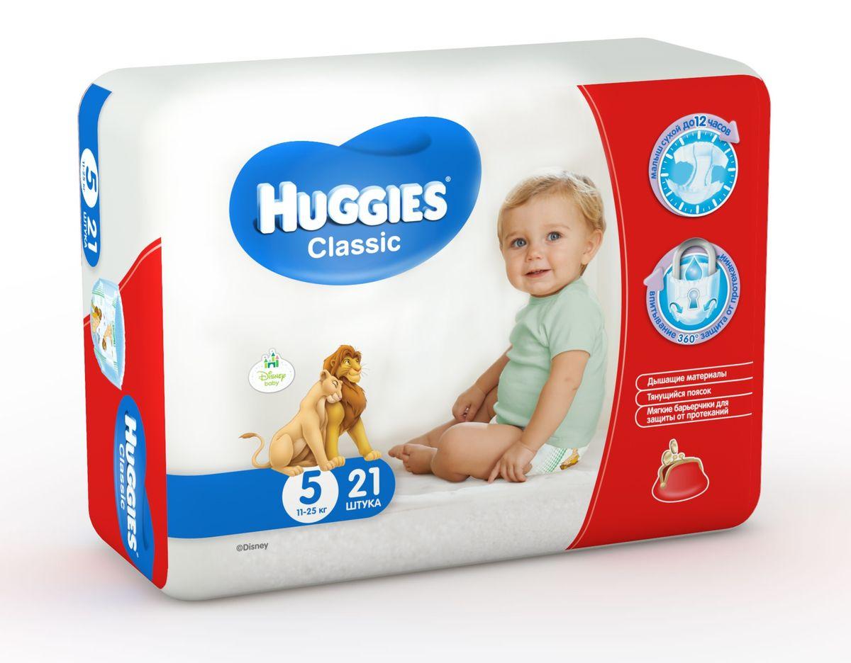 Huggies Подгузники Classic 11-25 кг (размер 5) 21 шт9401056Подгузники Huggies Classiс технологией защиты от протекания 360° впитывают до 12 часов! Подгузники Huggies Classic, изготовленные из мягких дышащих материалов, заботятся о комфорте вашего малыша. Специальный блок-гель в подгузниках запирает влагу на замок до 12 часов, сохраняя кожу малыша сухой, а технология 360° - мягкие эластичные барьерчики и тянущийся поясок помогают предотвратить протекания вокруг ножек и по спинке. Вашему малышу в подгузниках Huggies Classic будет сухо и комфортно!