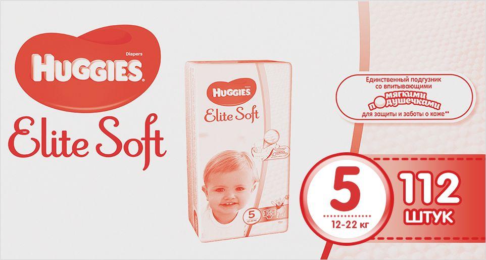 Huggies Подгузники Elite Soft 12-22 кг (размер 5) 112 шт9400717Детские одноразовые подгузники Huggies Elite Soft - Наша лучшая забота о нежной коже малыша. Свойства: мягкий суперэластичный поясок для великолепного прилегания; застежки легко застегиваются в любом месте подгузника; содержит натуральный 100%-ный хлопок; пористые материалы позволяют коже дышать; наш самый мягкий подгузник внутри и снаружи; специальный внутренний кармашек помогает предотвратить протекание; новый супер мягкий слой SoftAbsorb впитывает жидкий стул и влагу за секунды, помогая сохранить кожу сухой; новые мягкие подушечки создают нежную преграду между кожей малыша и жидким стулом; индикатор влаги меняет цвет, когда намокает.