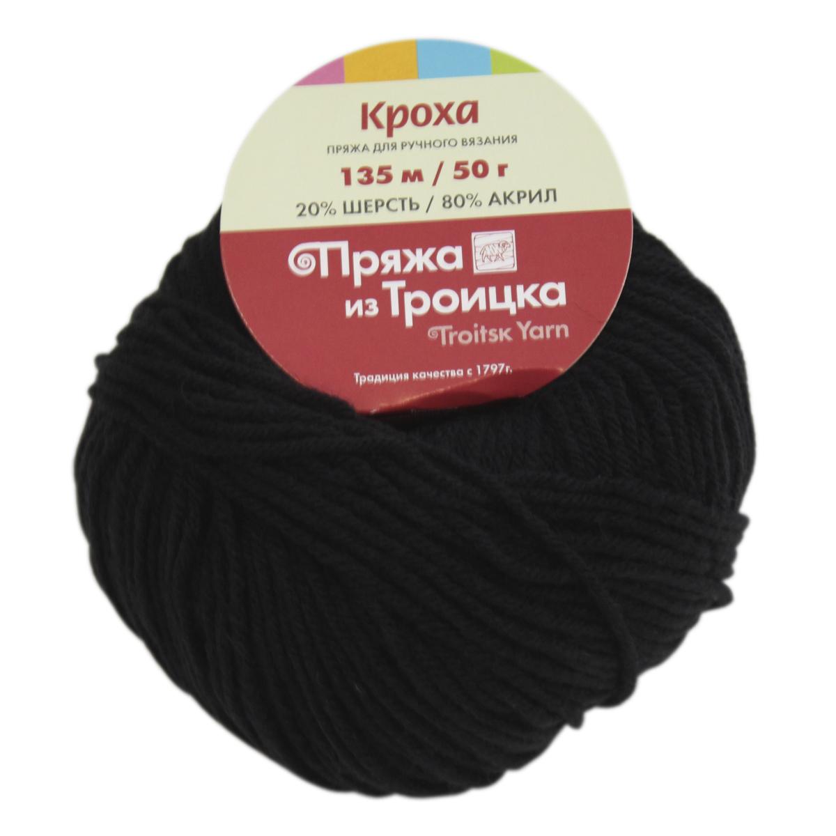 Пряжа для вязания Кроха, 50 г, 135 м, цвет: 0140 черный, 10 шт366015_0140
