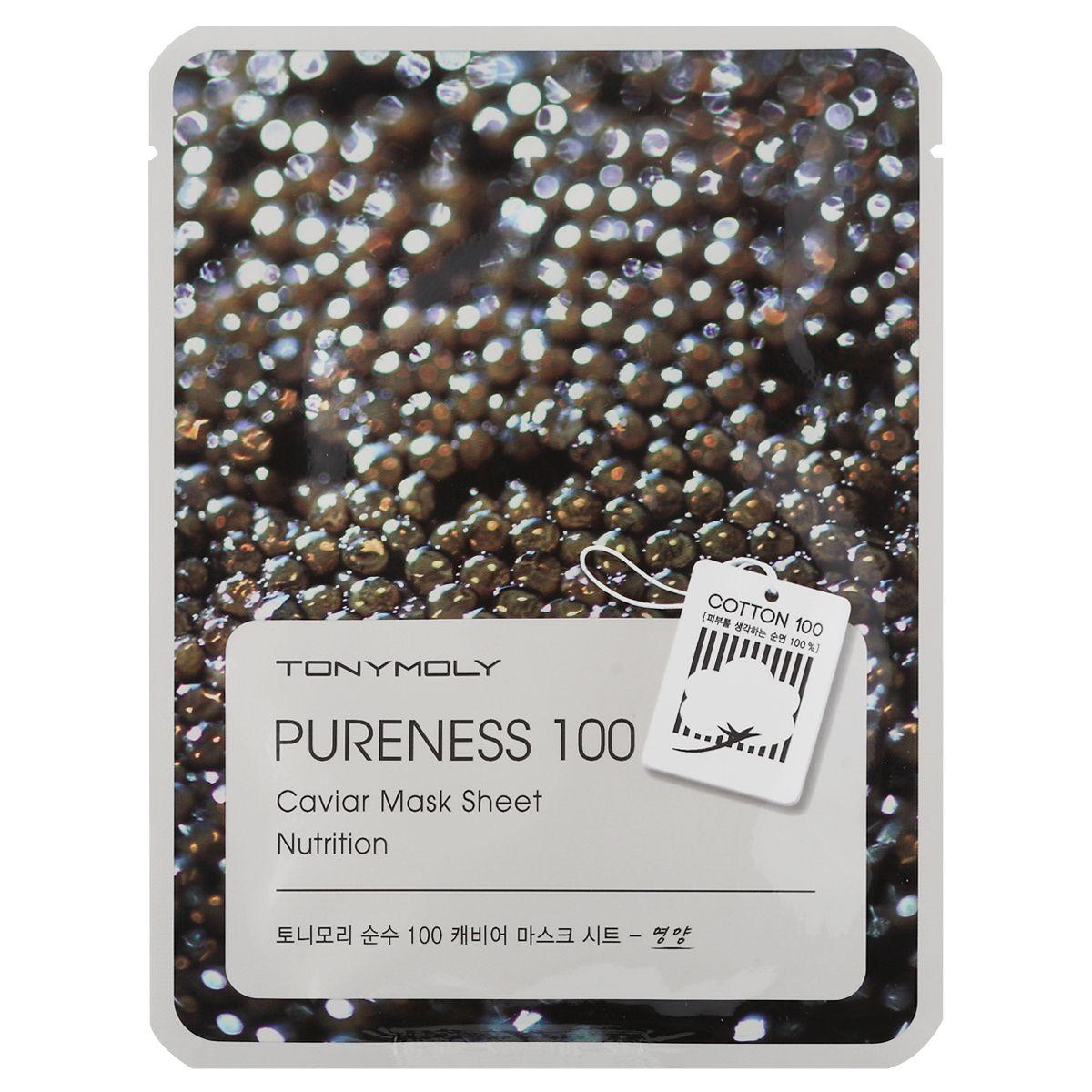 TonyMoly Тканевая маска с экстрактом черной икры Pureness 100 Caviar Mask Sheet-Nutrition, 21 млSS05016300Черная икра содержит огромное количество витаминов, минералов и микроэлементов, которые питают и укрепляют кожу. Экстракт черной икры оказывает лифтинговое действие на проблемные места и заметно подтягивает кожу. Маска улучшает кровообращение клеток кожи, повышает упругость, эластичность и способствует выработке собственного коллагена и эластина, которые улучшают состояние кожи и продлевают ее молодость. Марка Tony Moly чаще всего размещает на упаковке (внизу или наверху на спайке двух сторон упаковки, на дне банки, на тубе сбоку) дату изготовления в формате: год/месяц/дата.
