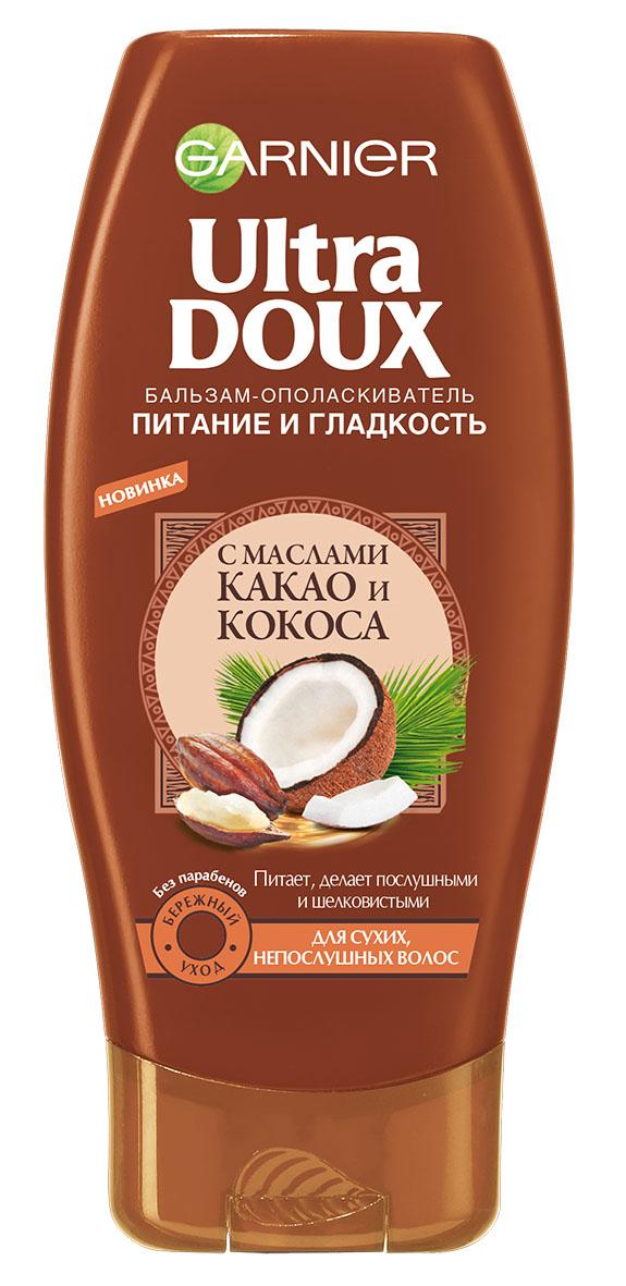 Garnier Бальзам- ополаскиватель Ultra Doux. Питание и гладкость с маслами какао и кокоса, для сухих, непослушных волос, 200млC5456700Настоящий рецепт питания для сухих, непослушных волос. Гарньер Ultra Doux соединяет Масло Какао, по праву считающееся ценным источником питания и Масло Кокоса, известное своими разглаживающими и ухаживающими свойствами, для создания легкой нежной текстуры бальзама-ополаскивателя, который делает волосы послушными и шелковистыми. Результат: Бальзам-ополаскиватель интенсивно питает и разглаживает волосы. Волосы заметно меньше пушатся - до 72 часов в условиях повышенной влажности. Их легче расчесывать, они блестящие и шелковистые. Инструментальный тест: Шампунь + бальзам-ополаскиватель.