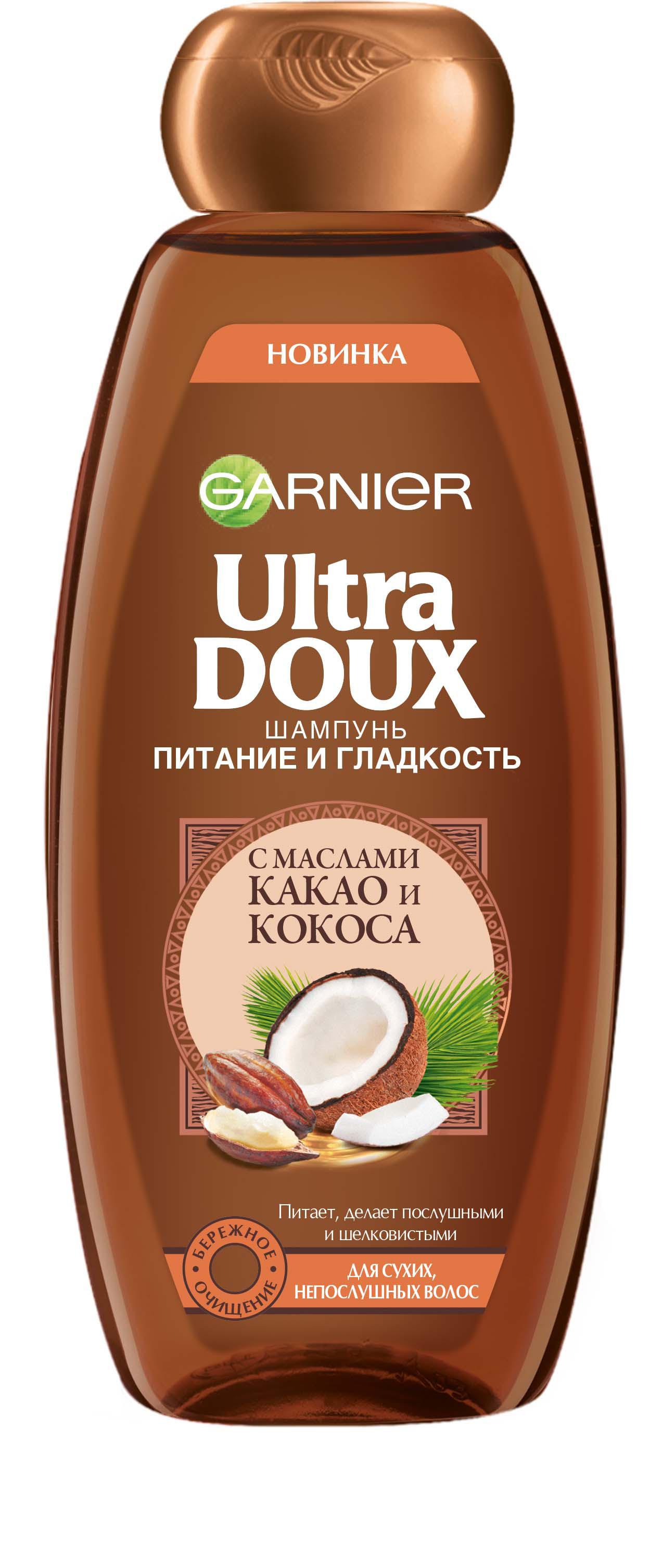 Garnier Шампунь Ultra Doux. Питание и гладкость с маслами какао и кокоса, для сухих, непослушных волос, 400млC5456600Настоящий рецепт питания для сухих, непослушных волос. Гарньер Ultra Doux соединяет Масло Какао, по праву считающееся ценным источником питания и Масло Кокоса, известное своими разглаживающими и ухаживающими свойствами, для создания легкой нежной текстуры шампуня, который делает волосы послушными и шелковистыми. Результат: Интенсивно питает и разглаживает волосы. Волосы заметно меньше пушатся - до 72 часов в условиях повышенной влажности. Их легче расчесывать, они излучают здоровый блеск. Инструментальный тест: Шампунь + бальзам-ополаскиватель.
