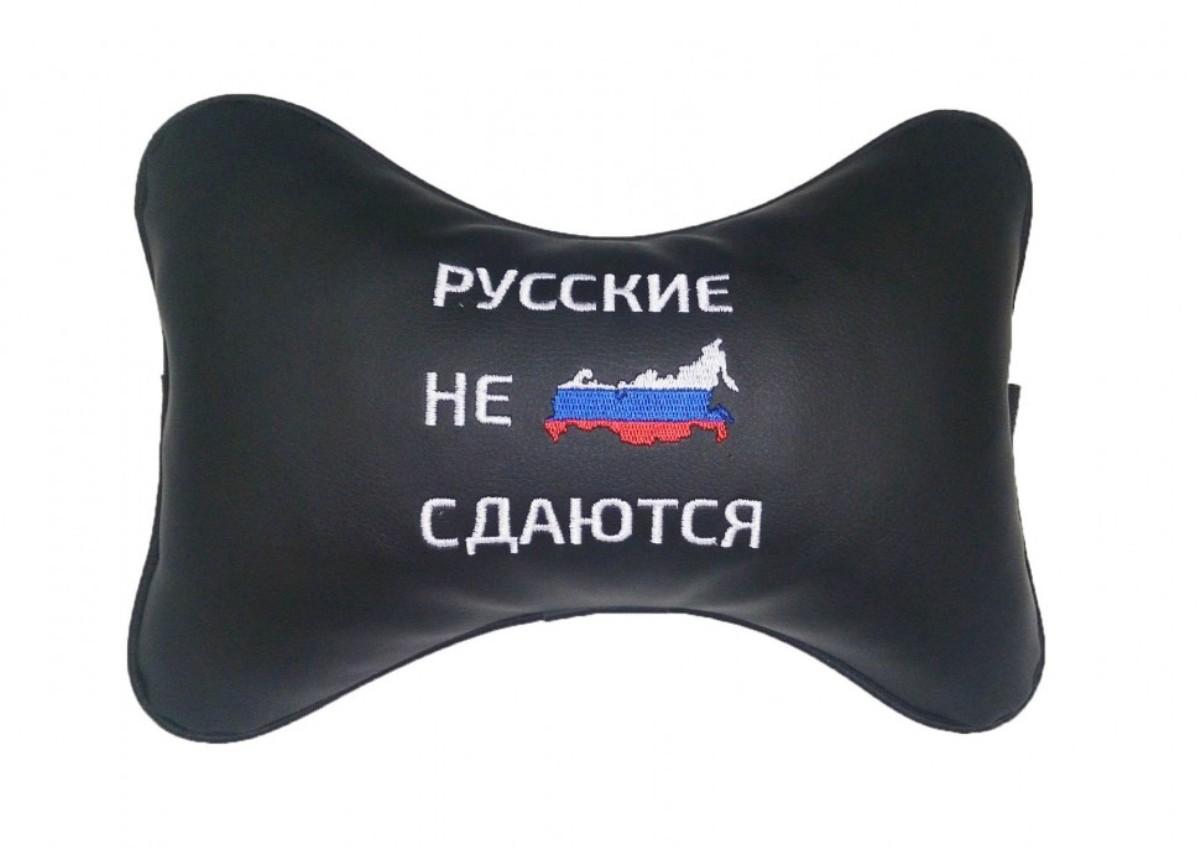 """Подушка на подголовник Auto premium """"Русские не сдаются"""", цвет: черный. 37087"""
