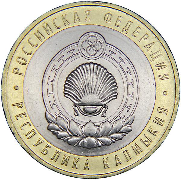 Монета номиналом 10 рублей Республика Калмыкия. ММД. UNC в капсуле. Россия, 2009 год739Диаметр: 27 мм. Вес: 8,6 гр. Материал: биметалл (кольцо - латунь, диск - медь/никель). Сохранность: UNC