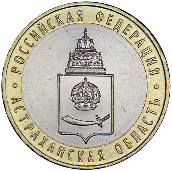 Монета номиналом 10 рублей Астраханская область, СПМД. UNC в капсуле. Россия, 2008 год739Диаметр: 27 мм. Вес: 8,6 гр. Материал: биметалл (кольцо - латунь, диск - медь/никель). Сохранность: UNC