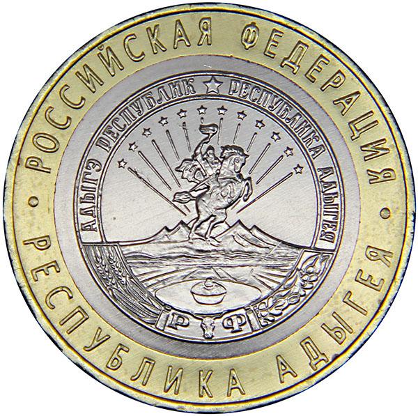 Монета номиналом 10 рублей Республика Адыгея. СПМД. UNC в капсуле. Россия, 2009 год739Диаметр: 27 мм. Вес: 8,6 гр. Материал: биметалл (кольцо - латунь, диск - медь/никель). Сохранность: UNC