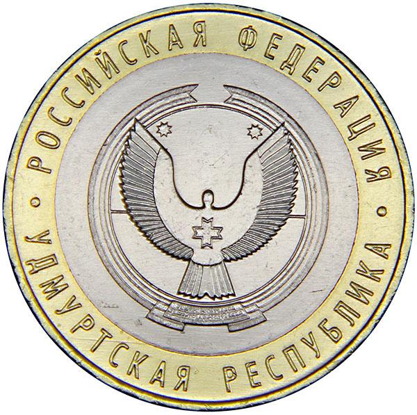Монета номиналом 10 рублей Удмуртская Республика, ММД. UNC в капсуле. Россия, 2008 год739Диаметр: 27 мм. Вес: 8,6 гр. Материал: биметалл (кольцо - латунь, диск - медь/никель). Сохранность: UNC