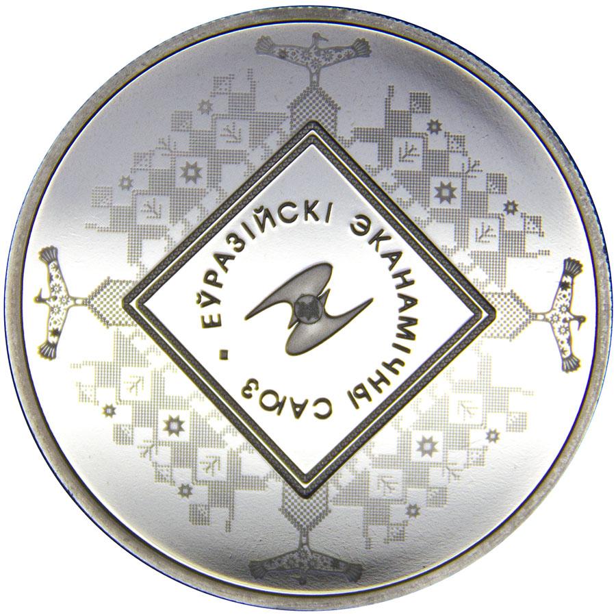 Монета номиналом 1 рубль Евразийский экономический союз. Медно-никелевый сплав. Беларусь, 2015 год739Диаметр: 33 мм. Вес: 14,35 гр. Материал: медно-никелевый сплав Тираж: 2000 шт. Сохранность: UNC