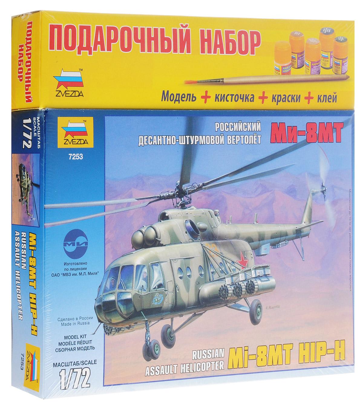 Звезда Набор для сборки и раскрашивания Десантно-штурмовой вертолет Ми-8МТ7253С помощью сборной модели Звезда Десантно-штурмовой вертолет Ми-8МТ вы и ваш ребенок сможете собрать уменьшенную копию российского штурмового вертолета Ми-8МТ в масштабе 1:72. Набор включает в себя 178 пластиковых элементов для сборки вертолета, а также схематичную инструкцию. Характер боев в Афганистане выявил острую зависимость войск от вертолетов. В связи с этим в начале 80-х годов КБ Миля модернизировало свой известный вертолет Ми-8. Машину оснастили новыми двигателями с взлетной мощностью по 1900 л.с. и усовершенствовали многие элементы конструкции. Скорость полета возросла до 250 км/ч, потолок - до 5000 м, дальность - до 500 км. Возросшая энерговооруженность позволила значительно усилить огневую мощь за счет увеличения бортового навесного вооружения, а также увеличить маневренность машины, что особенно важно в условиях боев в горах. Процесс сборки развивает интеллектуальные и инструментальные способности, воображение и конструктивное мышление, а также прививает...