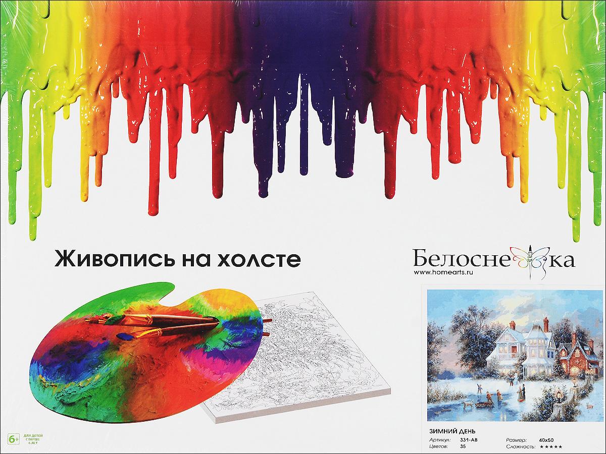 Живопись на холсте Белоснежка Зимний день, 40 х 50 см331-AB Зимний деньЖивопись на холсте Белоснежка Зимний день - это набор для раскрашивания по номерам красками на холсте. Каждая краска имеет свой номер, соответствующий номеру на картинке. Нужно только аккуратно нанести необходимую краску на отмеченный для нее участок. Таким образом, шаг за шагом у вас получится великолепная картина. С помощью такого набора вы можете стать настоящим художником и создателем прекрасных картин. Вы получите истинное удовольствие от погружения в процесс творчества, и созданные своими руками картины украсят интерьер вашего дома или станут прекрасным подарком. Техника раскрашивания на холсте по номерам дает возможность легко рисовать даже сложные сюжеты. Прекрасно развивает художественный вкус, аккуратность и внимание. Набор подходит для детей и взрослых. В набор входит: - холст на подрамнике с нанесенным рисунком, - контрольный лист с контурным рисунком, - набор акриловых красок на водной основе (35 цветов), -...