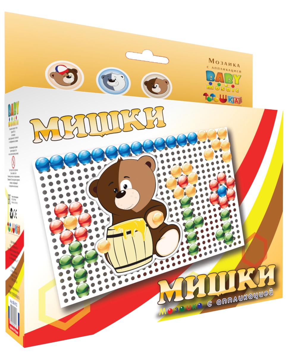 Тотошка Мозаика Мишкитт00-012Мозаика – дает возможность вашему ребенку выложить яркую картинку. Играя в мозаику, ваш малыш разовьет мелкую моторику рук, фантазию, творческие навыки и логическое мышление. Все элементы игры изготовлены из, высококачественных материалов, абсолютно безопасных для здоровья ребенка.