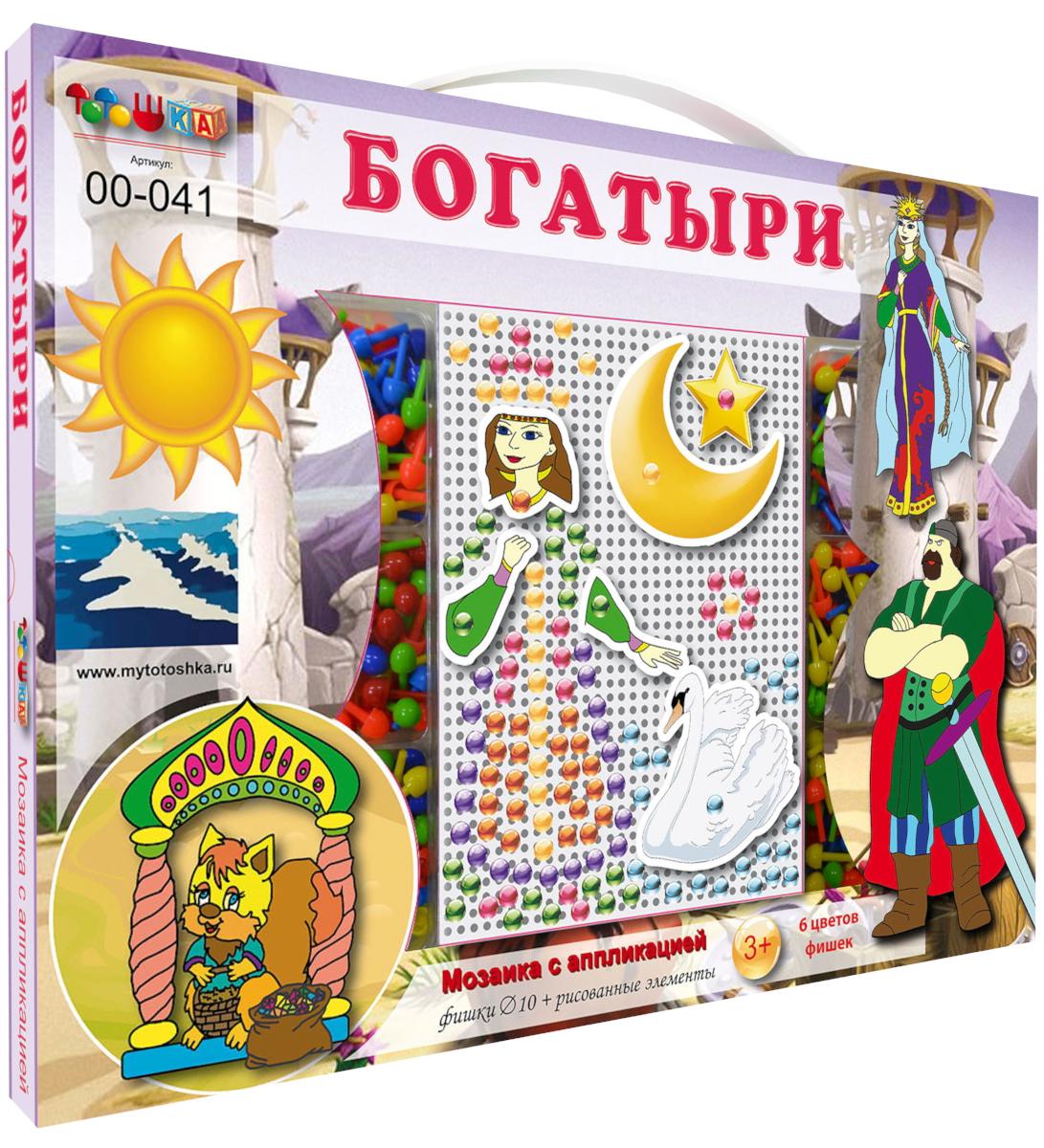 Тотошка Мозаика Богатыритт00-041Мозаика – дает возможность вашему ребенку выложить яркую картинку. Играя в мозаику, ваш малыш разовьет мелкую моторику рук, фантазию, творческие навыки и логическое мышление. Все элементы игры изготовлены из, высококачественных материалов, абсолютно безопасных для здоровья ребенка.