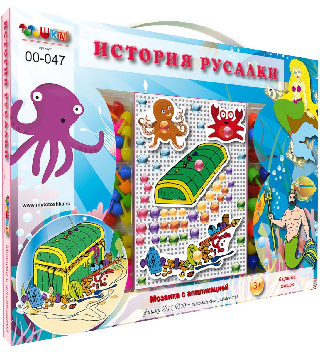 Тотошка Мозаика История Русалкитт00-047Мозаика – дает возможность вашему ребенку выложить яркую картинку. Играя в мозаику, ваш малыш разовьет мелкую моторику рук, фантазию, творческие навыки и логическое мышление. Все элементы игры изготовлены из, высококачественных материалов, абсолютно безопасных для здоровья ребенка.