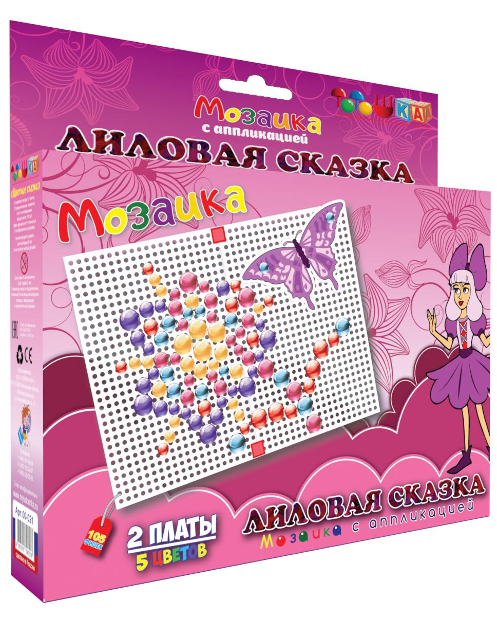 Тотошка Мозаика Лиловая сказкатт00-021Мозаика – дает возможность вашему ребенку выложить яркую картинку. Играя в мозаику, ваш малыш разовьет мелкую моторику рук, фантазию, творческие навыки и логическое мышление. Все элементы игры изготовлены из, высококачественных материалов, абсолютно безопасных для здоровья ребенка.