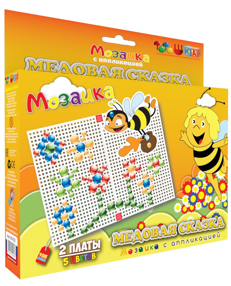 Тотошка Мозаика Медовая сказкатт00-023Мозаика – дает возможность вашему ребенку выложить яркую картинку. Играя в мозаику, ваш малыш разовьет мелкую моторику рук, фантазию, творческие навыки и логическое мышление. Все элементы игры изготовлены из, высококачественных материалов, абсолютно безопасных для здоровья ребенка.