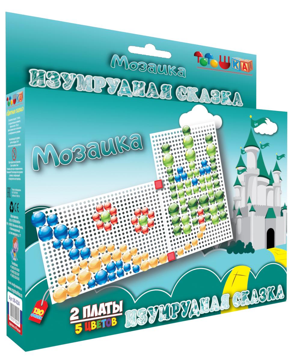 Тотошка Мозаика Изумрудная сказкатт00-024Мозаика – дает возможность вашему ребенку выложить яркую картинку. Играя в мозаику, ваш малыш разовьет мелкую моторику рук, фантазию, творческие навыки и логическое мышление. Все элементы игры изготовлены из, высококачественных материалов, абсолютно безопасных для здоровья ребенка.