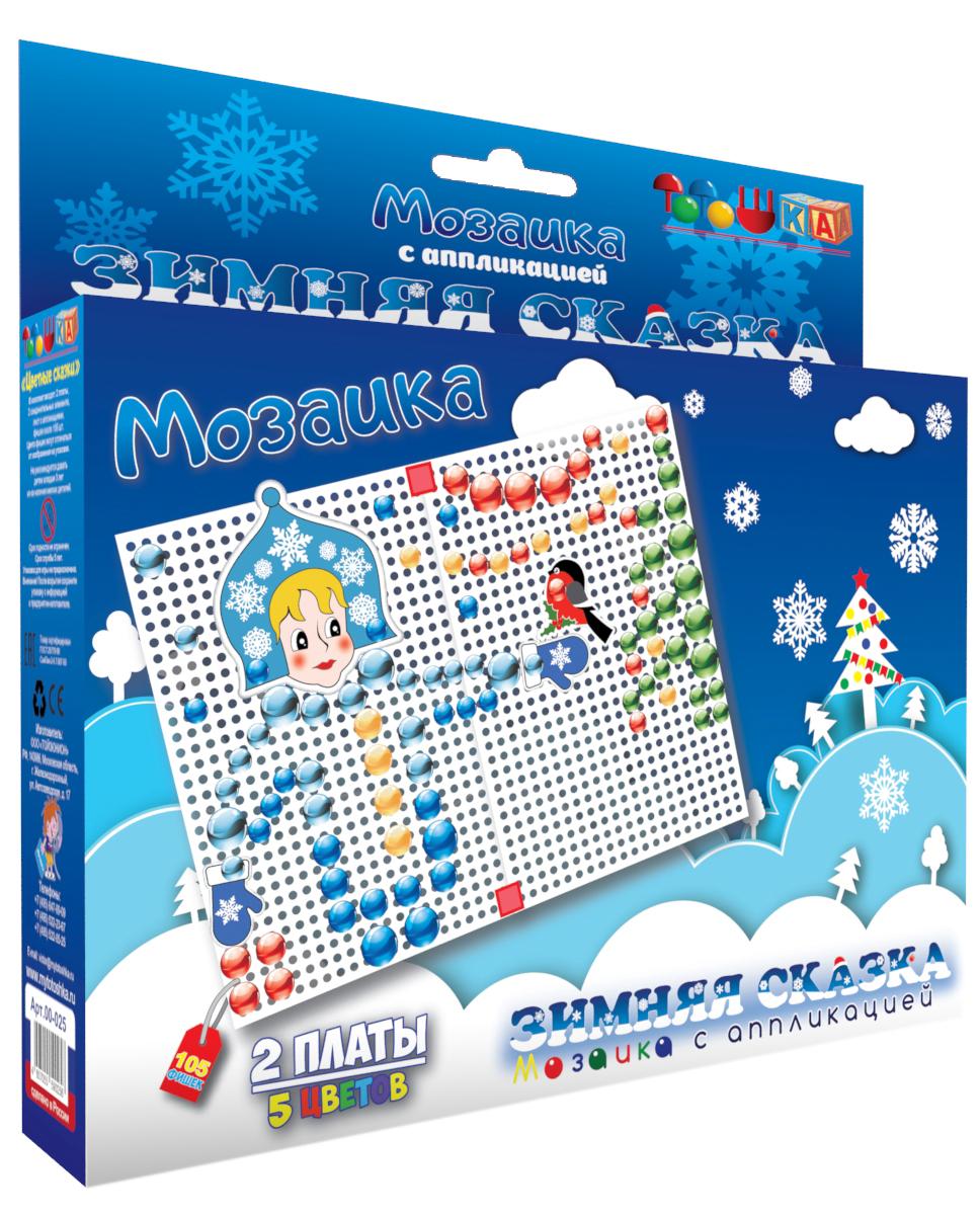 Тотошка Мозаика Зимняя сказкатт00-025Мозаика – дает возможность вашему ребенку выложить яркую картинку. Играя в мозаику, ваш малыш разовьет мелкую моторику рук, фантазию, творческие навыки и логическое мышление. Все элементы игры изготовлены из, высококачественных материалов, абсолютно безопасных для здоровья ребенка.