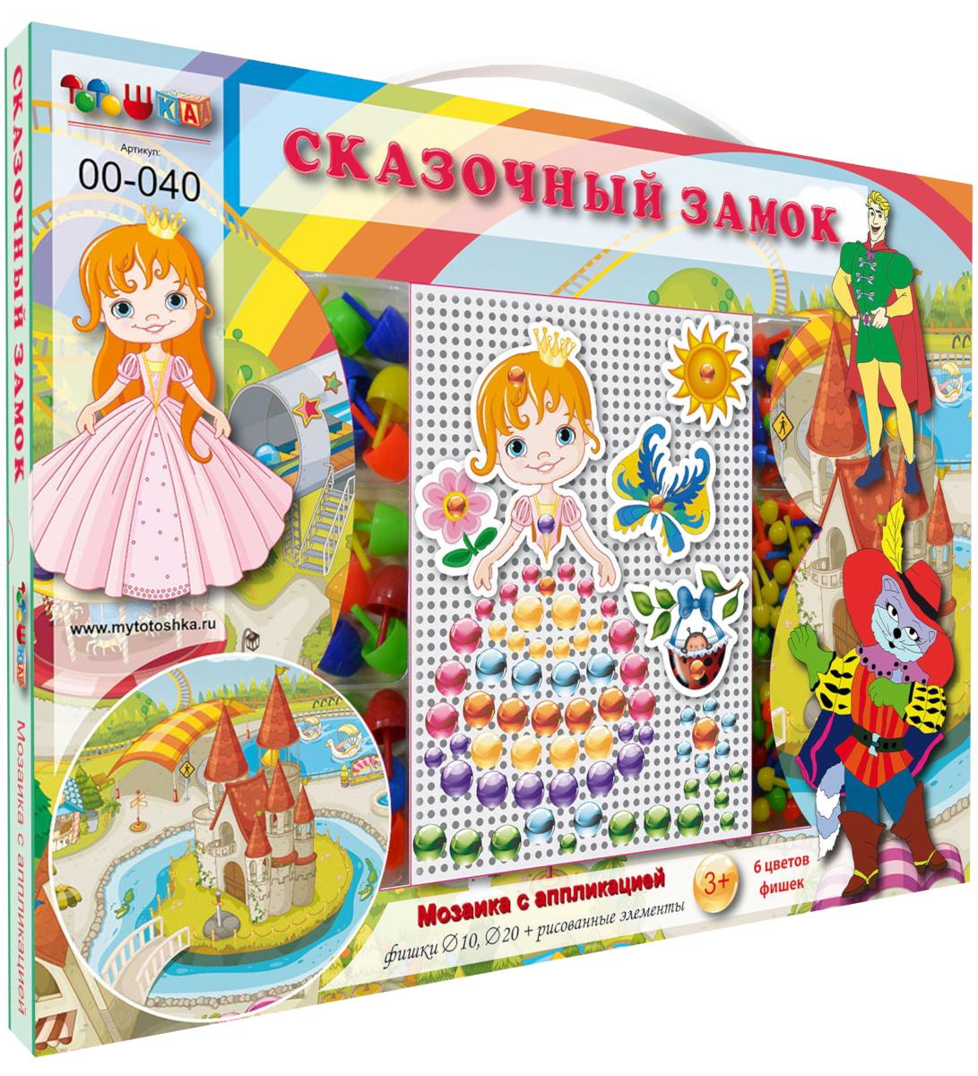 Тотошка Мозаика Сказочный замоктт00-040Мозаика – дает возможность вашему ребенку выложить яркую картинку. Играя в мозаику, ваш малыш разовьет мелкую моторику рук, фантазию, творческие навыки и логическое мышление. Все элементы игры изготовлены из, высококачественных материалов, абсолютно безопасных для здоровья ребенка.