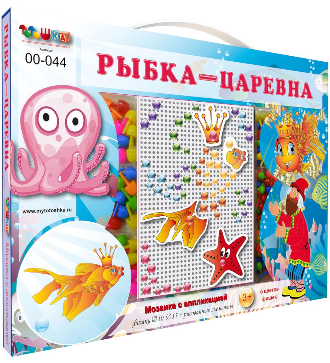 Тотошка Мозаика Рыбка-царевнатт00-044Мозаика – дает возможность вашему ребенку выложить яркую картинку. Играя в мозаику, ваш малыш разовьет мелкую моторику рук, фантазию, творческие навыки и логическое мышление. Все элементы игры изготовлены из, высококачественных материалов, абсолютно безопасных для здоровья ребенка.