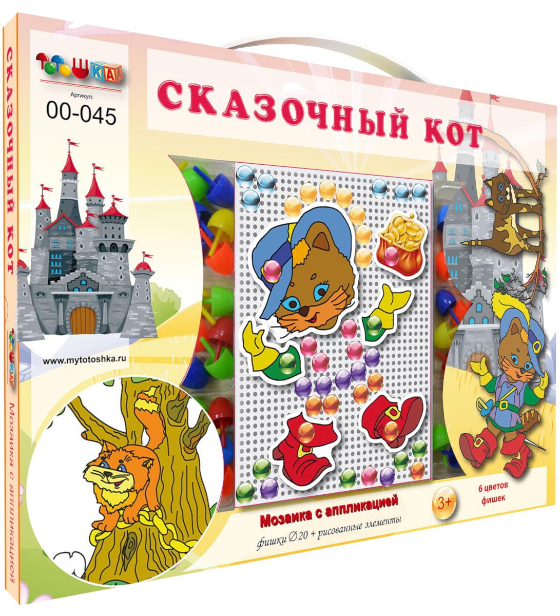Тотошка Мозаика Сказочный коттт00-045Мозаика – дает возможность вашему ребенку выложить яркую картинку. Играя в мозаику, ваш малыш разовьет мелкую моторику рук, фантазию, творческие навыки и логическое мышление. Все элементы игры изготовлены из, высококачественных материалов, абсолютно безопасных для здоровья ребенка.