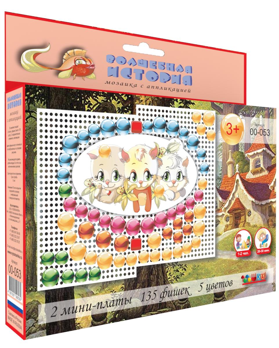 Тотошка Мозаика Волшебная историятт00-053Мозаика – дает возможность вашему ребенку выложить яркую картинку. Играя в мозаику, ваш малыш разовьет мелкую моторику рук, фантазию, творческие навыки и логическое мышление. Все элементы игры изготовлены из, высококачественных материалов, абсолютно безопасных для здоровья ребенка.