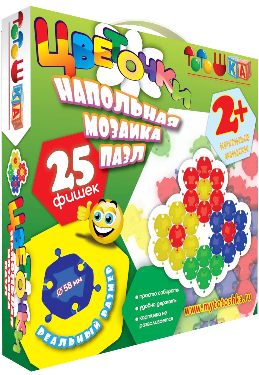 Тотошка Мозаика напольная Цветочкитт00-102Мозаика – пазл увлекательная игра для детей от 2х лет и старше. Она разовьет у ребенка творческие способности, воображение, координацию движений, моторику рук и ориентировку на плоскости. Элементы выполнены из легких не бьющихся , легко моющихся , высококачественных материалов, абсолютно безопасных для здоровья ребенка. Дизайн элементов дает ребенку уникальную возможность легко извлекать фишки. Специально разработанный вид крепления помогает создавать подвижные пластичные конструкции.