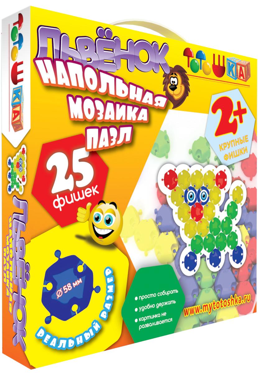 Тотошка Мозаика напольная Львеноктт00-103Мозаика – дает возможность вашему ребенку выложить яркую картинку. Играя в мозаику, ваш малыш разовьет мелкую моторику рук, фантазию, творческие навыки и логическое мышление. Все элементы игры изготовлены из, высококачественных материалов, абсолютно безопасных для здоровья ребенка.