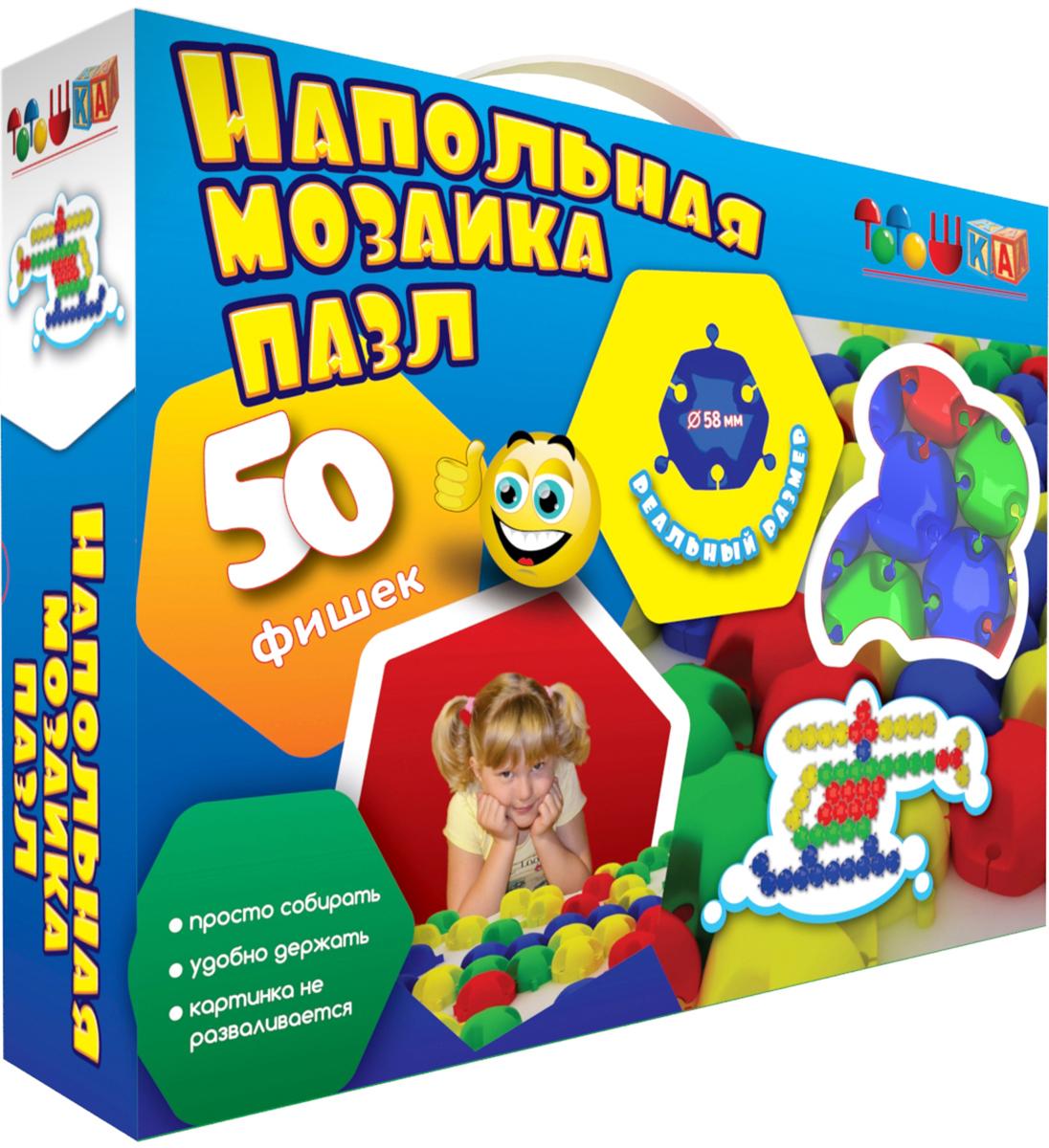 Тотошка Мозаика напольная 50 элементовтт00-105Мозаика – пазл увлекательная игра для детей от 2х лет и старше. Она разовьет у ребенка творческие способности, воображение, координацию движений, моторику рук и ориентировку на плоскости. Элементы выполнены из легких не бьющихся , легко моющихся , высококачественных материалов, абсолютно безопасных для здоровья ребенка. Дизайн элементов дает ребенку уникальную возможность легко извлекать фишки. Специально разработанный вид крепления помогает создавать подвижные пластичные конструкции.