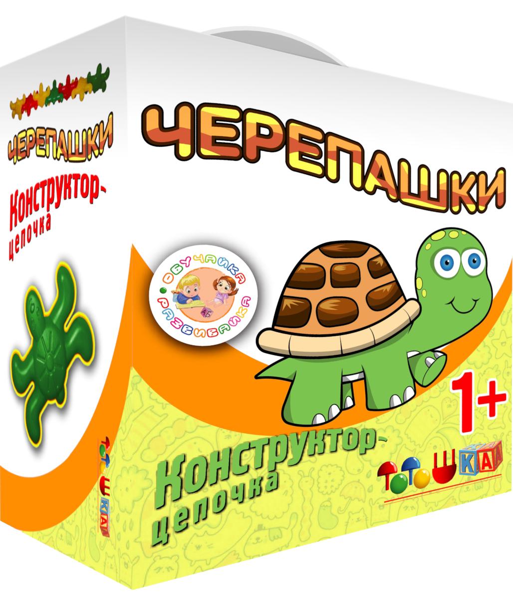 Тотошка Пластиковый конструктор-цепочка Черепашки