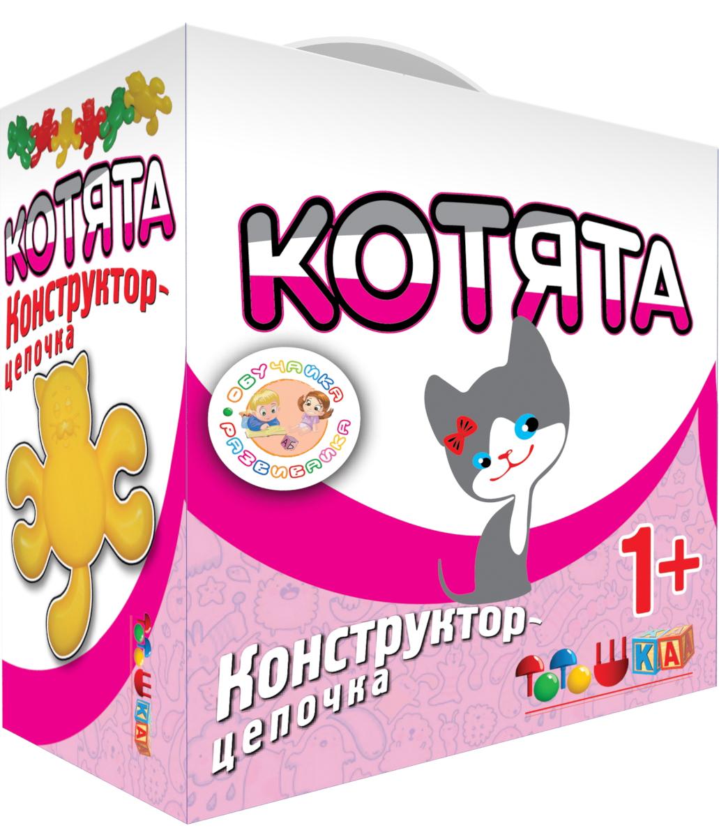 Тотошка Пластиковый конструктор-цепочка Котятатт00-063