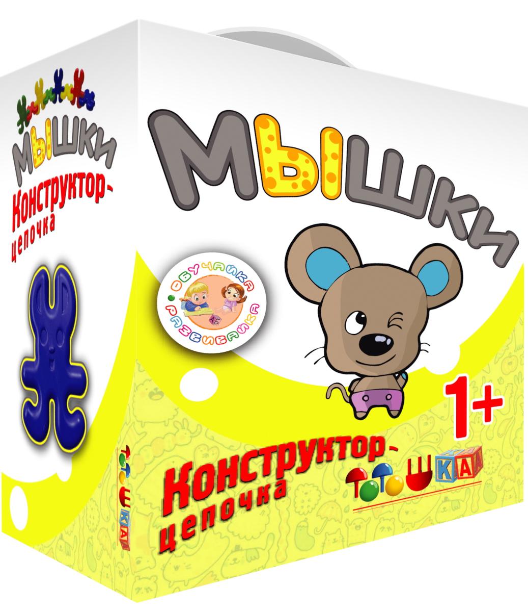 Тотошка Пластиковый конструктор-цепочка Мышкитт00-064
