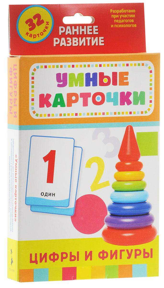 Росмэн Обучающие карточки Цифры и фигуры23676Набор обучающих карточек Цифры и фигуры познакомит вашего ребенка со счетом в пределах десяти, геометрическими фигурами, поможет в развитии логического мышления, образного представления, внимания и памяти. Обучение в форме увлекательной игры наилучшим образом подходит детям старше трех лет. Серия Умные карточки - это уникальные комплекты игр и заданий, направленных на эффективное развитие интеллекта, речи, памяти и внимания, образного и логического мышления.