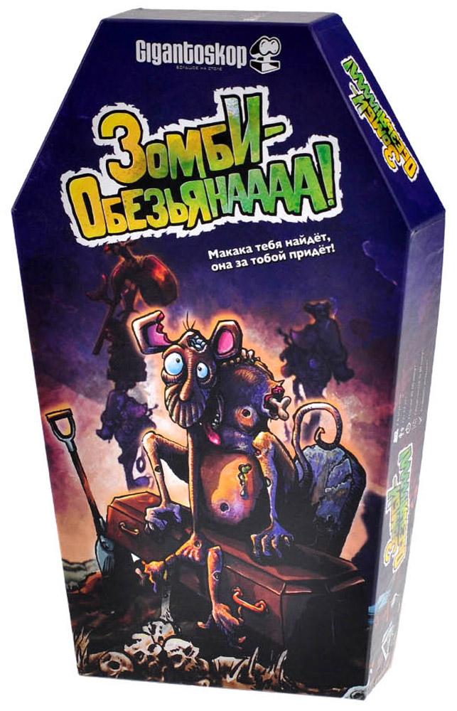 Magellan Настольная игра Зомби-обезьянаааа!MAG01782Настольная игра Magellan Зомби-обезьянаааа! - это пародийная карточная игра, в которой вам нужно строить башни из мусора, чтобы убраться от воскресших макак. Вы и другие игроки работаете на свалке. По ночам по этой самой свалке ходит огромная, ужасная и чрезвычайно голодная макака-упыряка, которая пытается чего-нибудь съесть. Например, вас. Поэтому единственное спасение - построить как можно большую башню из мусора и залезть на самый верх. Вот вы и строите, и стараетесь помешать другим, сделать то же самое. Спасайтесь, кто может! Макака-упыряка! Каждый ход вы кладете что-нибудь в вашу башню, стараясь укрепить ее, а потом атакуете башню соседа, стараясь расшатать или развалить ее. По большому счету, получается классический карточный поединок: вы стараетесь оптимально использовать свои карты, и не дать сделать то же самое оппоненту. Средняя продолжительность игры: 30-60 минут.