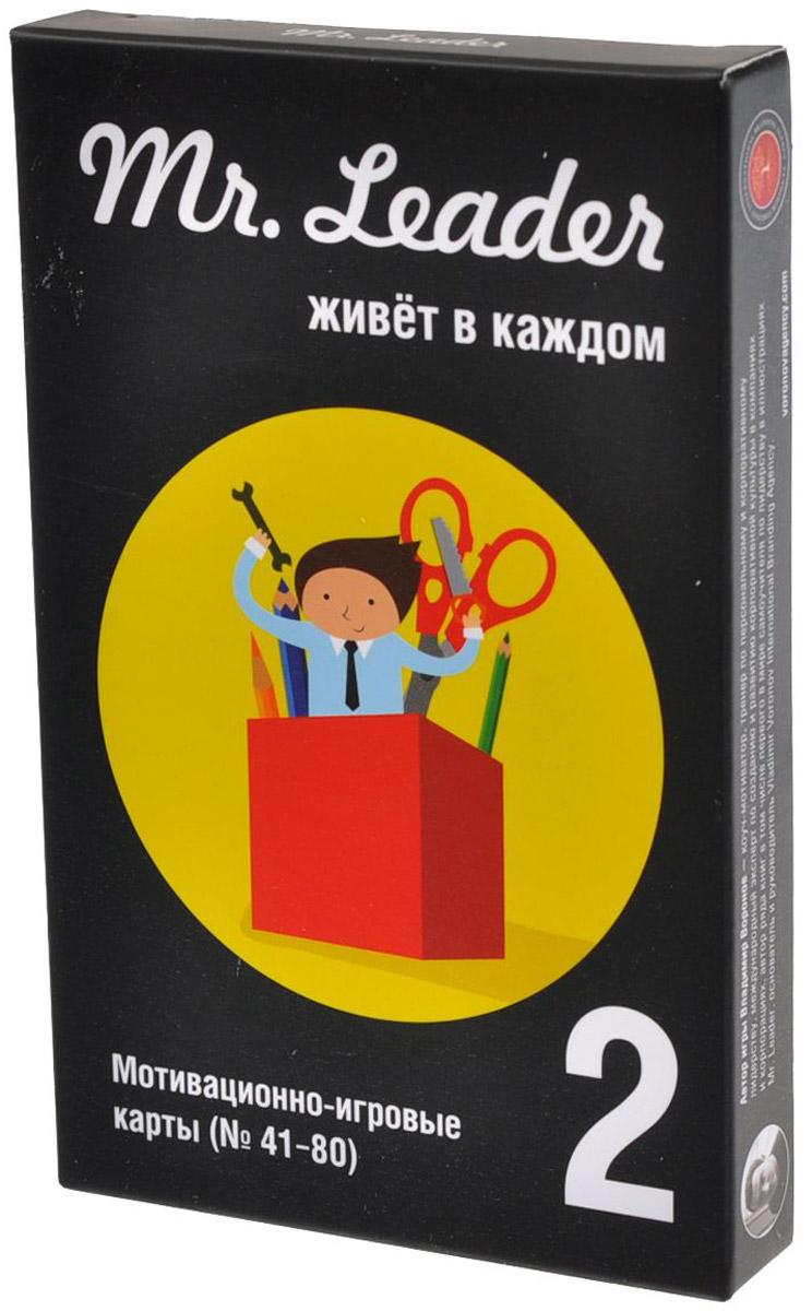 Magellan Настольная игра Mr Leader набор № 2MAG036497В этой небольшой коробочке - целое море мотивации и добрых картинок. Крутые секреты из жизни успешных людей и советы из копилки человеческой мудрости - и в них можно играть! «Mr. Leader» станет хорошим другом, её можно носить в портфеле и разгружать плотные рабочие дни десятиминутной партией с коллегами. А в один прекрасный день вы проснётесь хозяином вселенской корпорации, и только стопка цветных карточек напомнит, как вы к этому пришли. С помощью этой игры можно проверять себя - диагностировать, насколько ты лидер.С одной стороны карты - рисунок, с другой - секрет лидера. Если по рисунку ты сможешь объяснить, в чём заключается этот секрет, положи карту в стопку слева от себя, если нет в правую. Когда колода закончится, подсчитай баллы (они указаны на каждой карте). Играть можно самостоятельно или в хорошей компании, ведь лидер живёт в каждом!