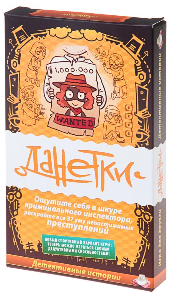 Magellan Настольная игра Данетки Детективные истории цвет оранжевый