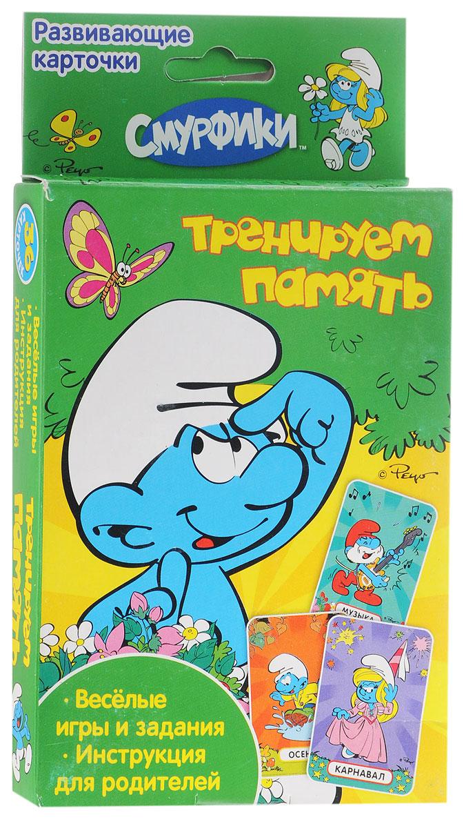 The Smurfs Обучающие карточки Тренируем память18946Игровой набор для детей Тренируем память - это 36 ярких карточек с весёлыми играми и обучающими заданиями. Вместе с героями любимых мультфильмов ваш ребёнок будет тренировать память, развивать внимание, формировать пространственное мышление. Обучение в форме увлекательной игры наилучшим образом подходит детям старше трех лет. В набор входит 36 ярких карточек с играми, заданиями и руководством для родителей.
