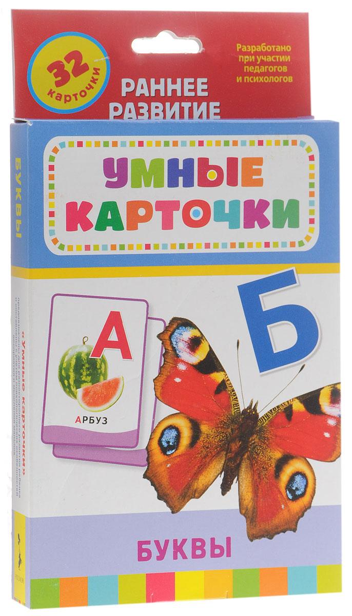 Росмэн Обучающие карточки Буквы20996Набор обучающих карточек Буквы поможет вашему ребенку познакомиться с алфавитом, запомнить изображение букв, научиться складывать слова. Карточки содержат задания разного уровня сложности. На лицевой стороне каждой карточки дана буква русского алфавита и изображение предмета или животного, название которого начинается на изучаемую букву. На оборотной стороне карточек вы найдете задания на развитие речи, памяти, внимания. Вы можете выбрать более простой вариант занятий - рассматривать иллюстрации вместе с ребенком, называть изображенные предметы и спрашивать, где изучаемая буква в этом слове: в начале, в середине или в конце. Задание можно усложнить, задавая вопросы из второй части карточки. Серия Умные карточки - это уникальные комплекты игр и заданий, направленных на эффективное развитие интеллекта, речи, памяти и внимания, образного и логического мышления.