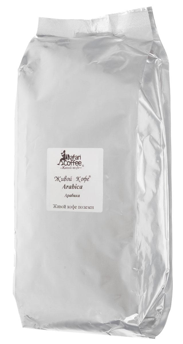 Живой кофе Арабика кофе в зернах, 1 кг (промышленная упаковка)УПП00001448К сорту Арабика относится три четверти всего мирового производства кофе. И это не случайно. Одной арабики насчитывается только более 150 сортов. В зависимости от страны произрастания, климата, почвы каждый сорт имеет свой неповторимый вкус и аромат, вбирая в себя только самое лучшее.