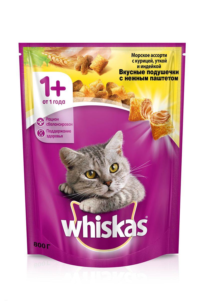 Корм сухой для кошек Whiskas Вкусные подушечки, с нежным паштетом, с курицей, уткой и индейкой, 800 г53336Вискас сухой корм для кошек. Корм Whiskas с нежным паштетом содержит все питательные вещества, витамины и минералы, необходимые кошкам. Уникальная комбинация витаминов Е и С, лютеина, таурина и бета-каротина снижает риск возникновения заболеваний, укрепляя иммунитет любимца и защищая его от негативного воздействия окружающей среды. Ежедневное употребление корма Whiskas надолго сохранит жизненные силы, молодость и красоту вашего любимца. Корм создан с учетом специфических особенностей физиологии кошек, содержит специально разработанную комбинацию витаминов и антиоксидантов, поддерживающих иммунитет, способствуют укреплению таких уязвимых систем организма, как пищеварительный тракт и мочевыводящие пути, кроме того антиоксиданты замедляют процессы старения в клетках. Ингредиенты: растительные белковые экстракты, мука животного происхождения: мука из птицы, мука из утки, мука из индейки (курицы, утки и индейки минимум 4% в...