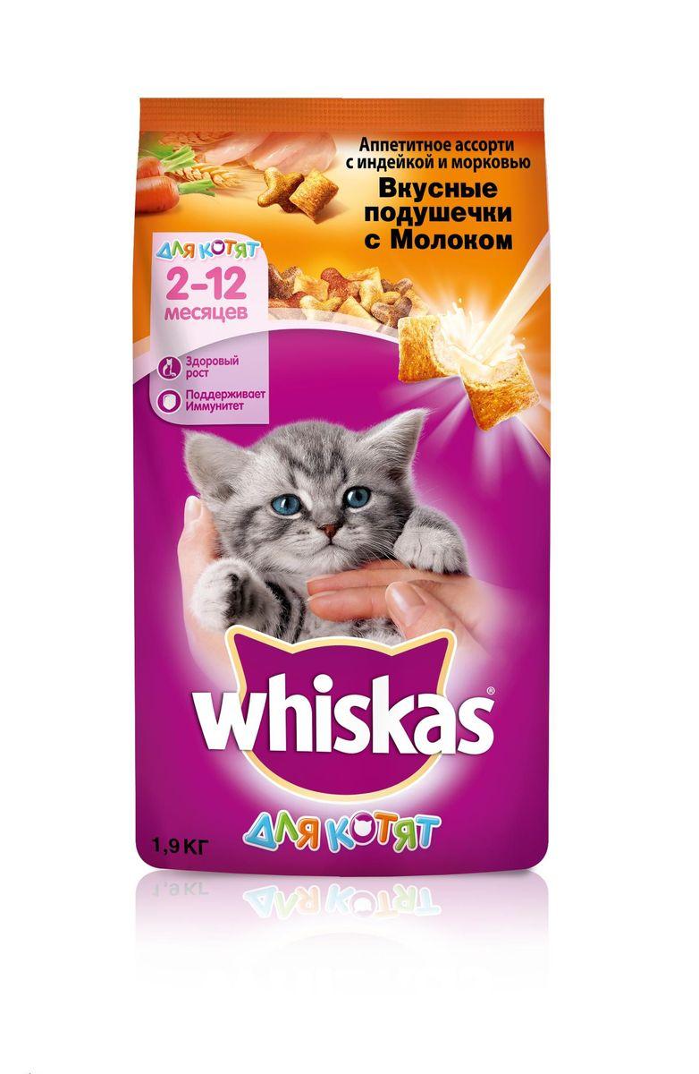 Корм сухой для котят Whiskas Вкусные подушечки, с молоком, с индейкой и морковью, 1,9 кг53337Вискас сухой корм для котят. Whiskas для котят создан с учетом всех особенностей развития организма котенка и полностью удовлетворяет потребности питомца в питательных веществах. Состав: белок (34 г), жир (13,5 г), клетчатка (1,5 г), зола (7 г), влажность (не более 10 г), кальций (1,1 г), фосфор (0,9 г), натрий (0,8 г), магний (0,08 г), калий (0,6 г), витамин А (1500 МЕ), витамин D (150 МЕ), витамин Е (46 мг), витамин С (20 мг), а также витамин В2, витамин В12, пантотеновая кислота, биотин, витамин В1, витамин В6, фолиевая кислота, таурин, метионин, селексен. Ингредиенты: злаки, белковые растительные экстракты, мясо и субпродукты (в т.ч. индейка, мин.4% в желтых, красных и коричневых гранулах) животные жиры и растительные масла, пивные дрожжи, овощи (в том числе морковь мин.4% в желтых, коричневых и красных гранулах), витамины и минеральные вещества. Товар сертифицирован.