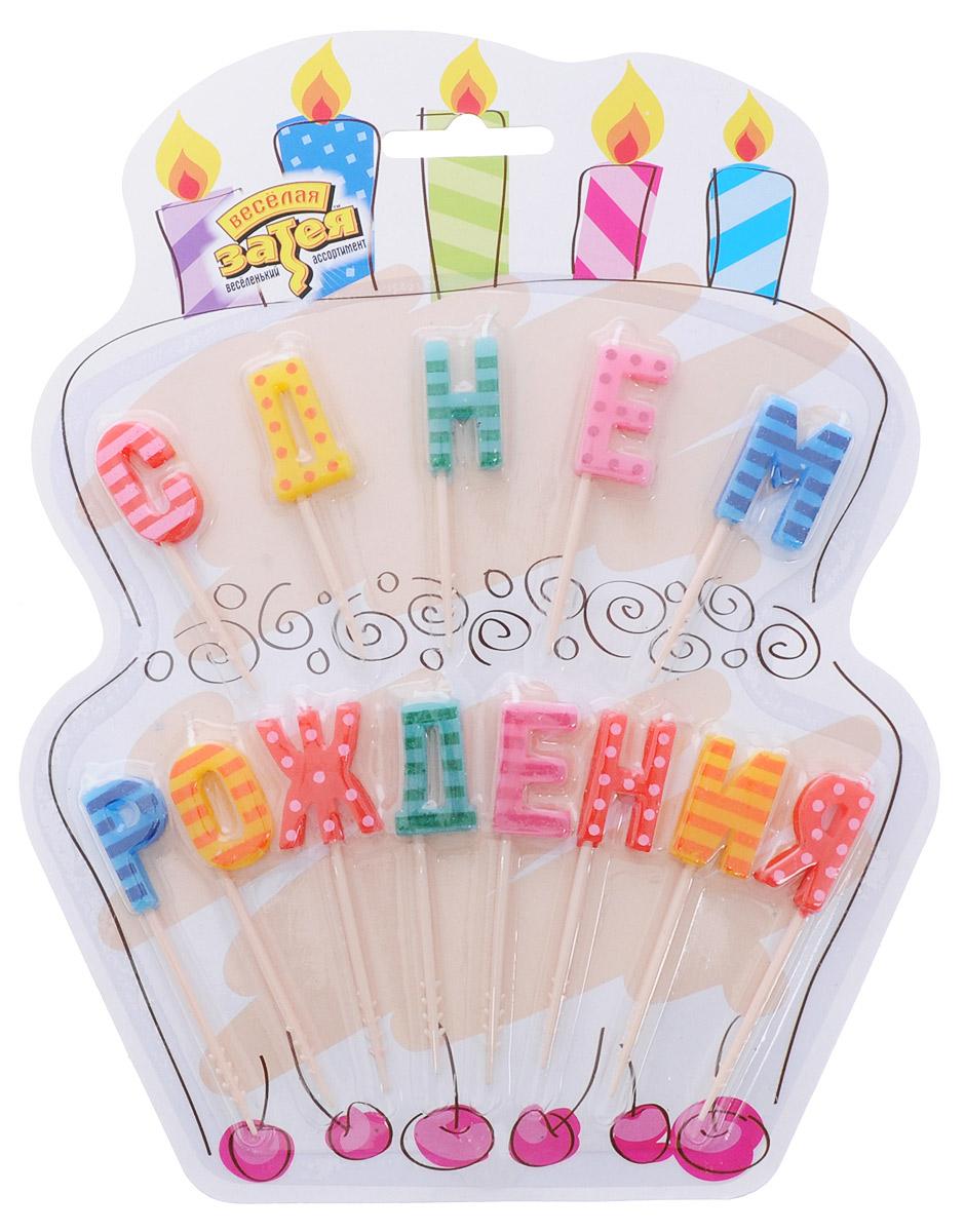 Веселая затея Свечи для торта на пиках С днем рождения 13 шт1502-1714Праздничный торт - главный атрибут на любом празднике, особенно, если это детский день рождения. Чтобы торт был необычным, достаточно украсить его оригинальными свечами на пиках от Веселой затеи. Свечи выполнены в виде разноцветных букв, вместе формирующих надпись С днем рождения. Вставив такие свечи в праздничный торт, вы доставите яркие эмоции и радость имениннику. Разноцветные свечи для торта выполнены из цветного стеарина, пики из пластика. В наборе 13 свечей на пиках. Разноцветные свечи станут отличным украшением любого стола. Дети обязательно оценят декорации к празднику, и запомнят это событие надолго.