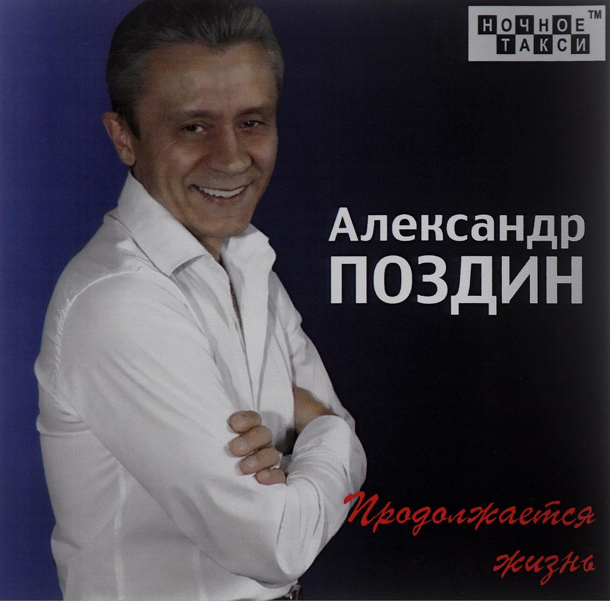 Zakazat.ru: Александр Поздин. Продолжается жизнь