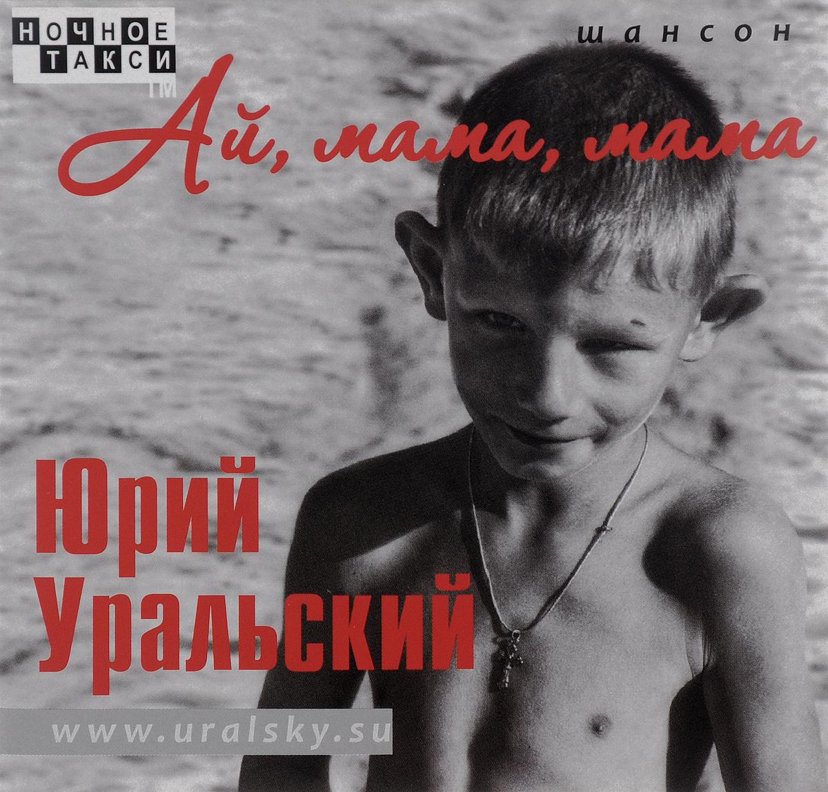 Zakazat.ru: Юрий Уральский. Ай, мама, мама