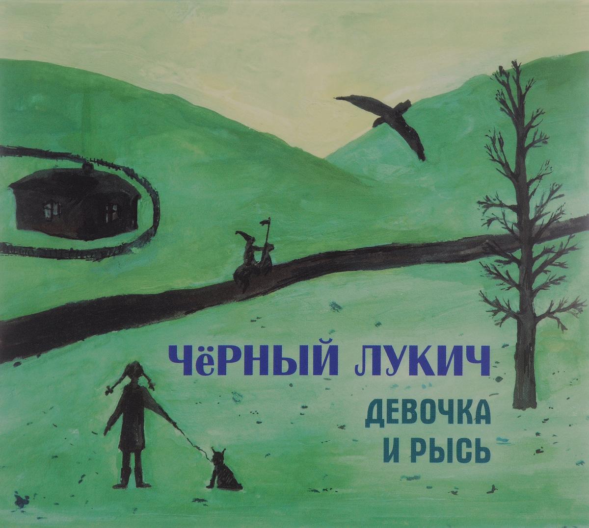 Черный Лукич. Девочка и рысь 2009 Audio CD