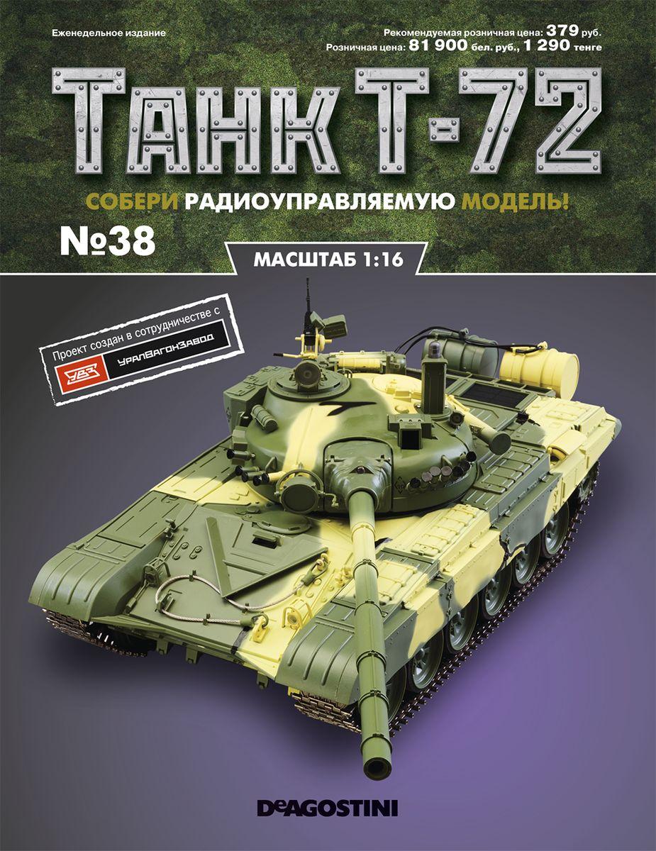 Журнал Танк Т-72 №38TANK038Издательский дом DeAgostini выпустил уникальную серию партворков Танк Т-72 с увлекательной информацией о легендарных боевых машинах и элементами для сборки копии танка Т-72 в уменьшенном варианте 1:16. У вас есть возможность собственноручно создать высококачественную модель этого знаменитого танка с достоверным воспроизведением всех элементов, сохранением функций подлинной боевой машины и дистанционным управлением. Получите удовольствие от пошаговой сборки этой замечательной модели с журнальной серией Танк Т-72 компании ДеАгостини!