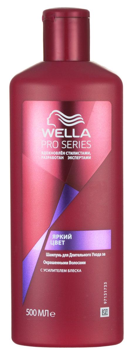 Шампунь Wella Colour, защита от поврежденний для насыщенного цвета окрашенных волос, 500 мл4056800975839 новинкаШампунь Wella Colour помогает ухаживать за окрашенными волосами, придавая им сияние и яркость цвета. Его увлажняющая формула помогает защитить ваши окрашенные волосы от повреждений при окрашивании, расчесывании и укладке. Товар сертифицирован.