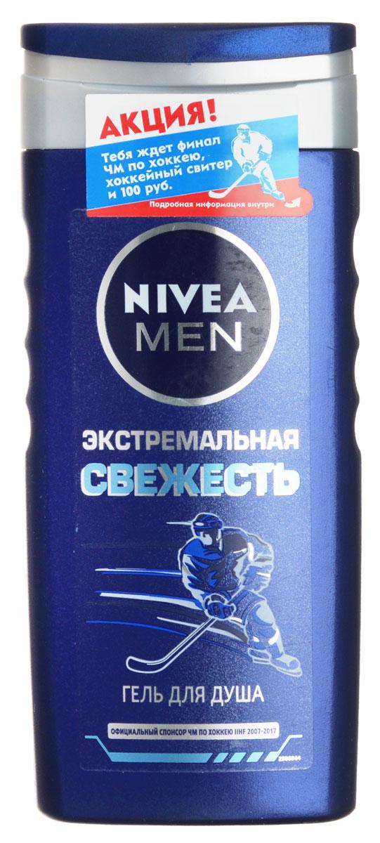 NIVEA Гель для душа «Экстремальная свежесть» 250 мл10013471Гель для душа Nivea for Men Заряд свежести - мгновенный заряд энергии и свежести для тела и волос. Освежитесь и почувствуйте прилив бодрости. Приятный аромат ментола бодрит, а прозрачно- голубой гель охлаждает и дает ощущение свежести, которое длится целый день. Характеристики: Объем: 250 мл. Производитель: Германия. Артикул: 80702. Товар сертифицирован.