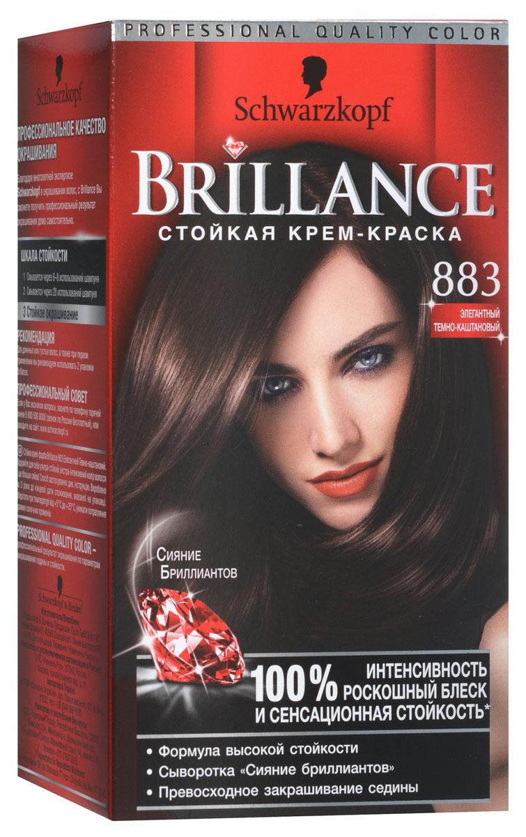 Стойкая крем-краска Brillance 883. Элегантный темно-каштановый12173241Стойкая крем краска Brillance - интенсивные оттенки, которые даже недели спустя сияют как 10-каратные бриллианты! Формула Бриллиантовый блеск разглаживает поверхность волос для оптимального отражения света, надолго обеспечивая блеск волос. Активный компонент Цвет Константа надежно удерживает красящие пигменты внутри волос. Соблазнительные насыщенные оттенки, которые сохраняют свою яркость и блеск значительно дольше.