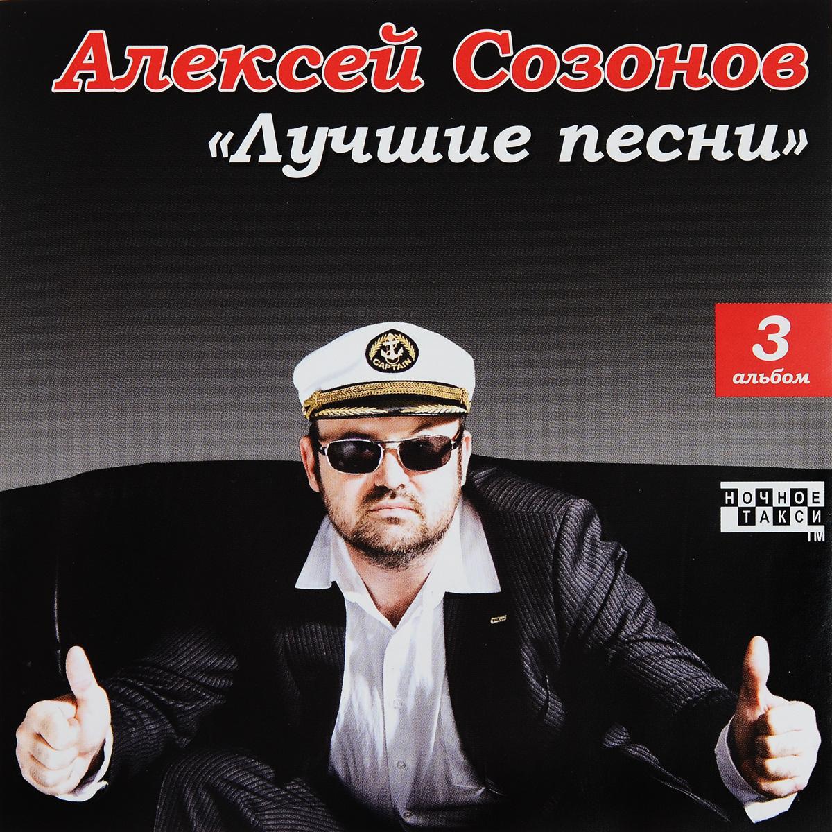 Zakazat.ru: Алексей Созонов. Лучшие песни 3